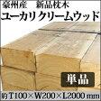 枕木 新品 高耐久 ユーカリ クリームウッド 10×20×200cm(約40kg)【要荷下し手伝】 ガーデニング ウッドデッキ 土留 コンクリートもあり