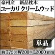 枕木 新品 高耐久 ユーカリ クリームウッド 7.5×約20×200cm(約30kg)【要荷下し手伝】 ガーデニング ウッドデッキ 土留 コンクリートもあり