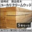 【5本セット】 豪州産 新品枕木 高耐久ユーカリ・クリームウッド75×約200×2000mm(約150kg)【要-荷下し手伝】
