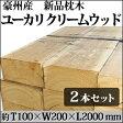 【2本セット】 豪州産 新品枕木 高耐久ユーカリ・クリームウッド100×200×2000mm(約80kg)【要-荷下し手伝】