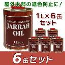 木材 保護塗料 ジャラオイル 1L x 6缶セット オーストラリア製 水性塗料