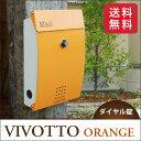 郵便ポスト ビヴォット 鍵付き ダイヤル 錠(オレンジ)送料無料