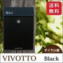 郵便受け デザイナーズ ビヴォット ダイヤル ブラック メールボックス おしゃれ