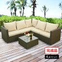 2/15(金)17:00-23:59 クーポン利用で全品15%OFF!ガーデンテーブル セット ラタ