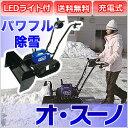 ササキ 家庭用 充電式電動ラッセル除雪機 オ・スーノ(ER-801)