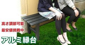 【送料無料!】アルミ縁台アジャスター付き幅150×奥行36×高さ40cm(約6kg)