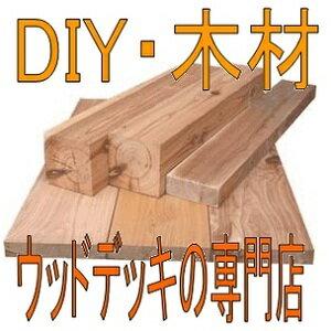 木材 ひのき 豪州 サイプレス材 (25×105×2900mm) デッキ材 板 カット 材料 角材 DIY 高耐久Theバーゲン
