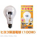 アサヒ ヒヨコ保温電球100W 【ペットヒーター用交換電球】