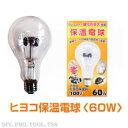 アサヒ ヒヨコ保温電球 60W 【ペットヒーター60W用交換電球】【あす楽】