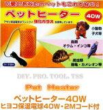 アサヒ ペットヒーター 40W  ペット保温器具 【あす楽】【ラ・クーポン対応】【RCP】【HLSDU】
