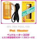 アサヒ ミニペットヒーター 30W ペット保温器具【あす楽】