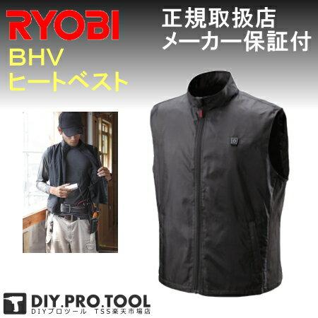 リョービ 充電式ヒートベスト(本体のみ) BHV-BS RYOBI 【Sサイズ】
