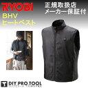 リョービ 充電式ヒートベスト(本体のみ) BHV-BXL RYOBI 【XLサイズ】