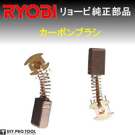 【クーポン配布中!】RYOBI カーボンブラシリョービ 608DC(6541537)