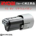 リョービ リチウムイオン電池パック10.8V B-1015L RYOBI 【ラ・クーポン対応】【RCP】