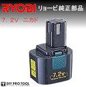 リョービ ニカド電池パック7.2V B-7220F RYOBI