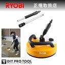 リョービ 高圧回転クリーナー RYOBI 6710067 【高圧洗浄機・アクセサリー】