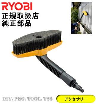リョービ洗浄ブラシ(横型)RYOBI6710037【高圧洗浄機・アクセサリー】【ラ・クーポン対応】【RCP】
