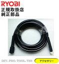 リョービ 高圧ホースASSY 6m(ソフトタイプ) RYOBI 6390372 AJP−1420・AJP−1520用 【高圧洗浄機・アクセサリー】