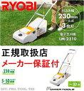 【クーポン配布中!】リョービ 電子芝刈機 LM-2310 R...