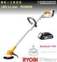 リョービ 18V充電式刈払機 BK-1800 RYOBI 【ラ・クーポン対応】【RCP】