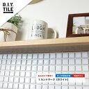RoomClip商品情報 - 【送料無料】DIY-TILEのタイルシート:ランドマーク10枚セット/仕上げ目地付き/接着剤不要の貼るだけ簡単タイルシート/15cm×15cmのシートでカラーは選べる10色![キッチン、カウンターなど色んな所をタイルで簡単DIY!]