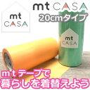 RoomClip商品情報 - mt CASA 幅広マスキングテープ 20cm幅(1個単位) マスキングテープ コラージュ ラッピング デコレーション