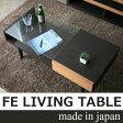 【FEエフイー 100リビングテーブル】コーヒーテーブル ガラストップ 引き出し付き シンプル リビングテーブル センターテーブル