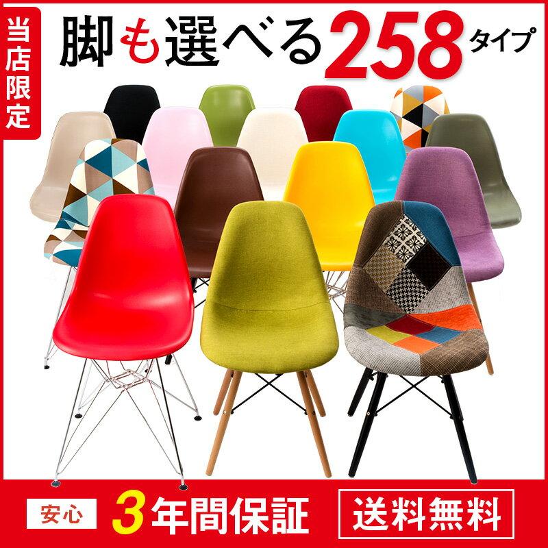 RoomClip商品情報 - 【全30色】 イームズチェア ダイニングチェア パッチワーク おしゃれ 北欧 チェアー チェア 椅子 いす イス イームズチェアー ダイニングチェアー リプロダクト ダイニング イームズ ファブリック カバー デザイナーズ 【送料無料】 SEN: