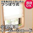 小窓専用つっぱり棒イージーシェード 取付簡単・賃貸住宅でもOK! 1級遮光/2級遮光&防炎/シンプルしもふり柄/植物柄/和紙調すだれ調 安心の日本製 カーテン プレーンシェード カーテンシェード