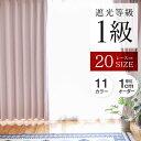 [お得な500円分プレゼント企画♪実施中] カーテン 【送料...