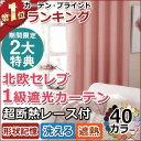 1級遮光カーテン 【90サイズ】 【超断熱レース付】 【送料...