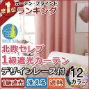 カーテン 【送料無料】 4枚セット 遮光 1級 一級 遮光カーテン 洗える 2枚セット ドレ