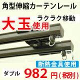 カーテンレール ダブル 伸縮式で『断熱タイプ』 最安挑戦の角型カーテンレール。
