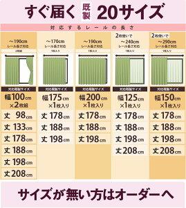 レースカーテン超断熱UVカット多サイズ人気デザイン多数断熱ミラーレースカーテン夜も外から見えにくいミラーカーテン2枚組(幅125cm以上のときは1枚入り)送料無料遮熱