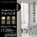 タテ型ブラインド 縦型ブラインド バーチカルブラインド 綿布のようなテクチャーの生地のタテ型ブラインド 日本製 ニチベイ たて型ブラインド アルペジオ フェスタ2 30色から選べる...