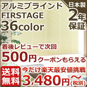 アルミブラインド オーダー 【送料無料】36色から選べる ブラインド アルミ 日本製 ブラ…...:diydiy:10000051