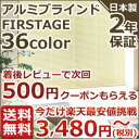 アルミブラインド オーダー 日本製 送料無料 全36色 ブラインド アルミ ブラインドカ