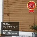 【賃貸OK】 木製 ブラインド オーダ�