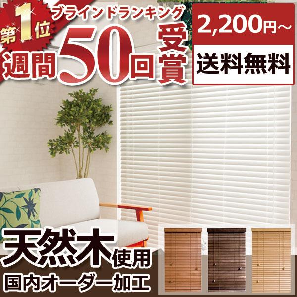 【ポイント5倍中】木製ウッドブラインド!楽天最安値挑戦!オーダーサイズも対応!送料無料 2,200円〜 規格サイズも!木製ブラインドでかっこいい部屋に!