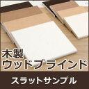 木製 ウッドブラインド スラットサンプル