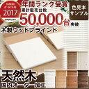 木製 ウッドブラインド スラットサンプル3色セット