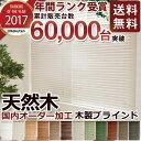 【2017年間ランク受賞】 ウッドブラインド 木製 ブライン...