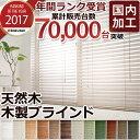 【2017年間ランク受賞】 ウッドブラインド 木製ブラインド...