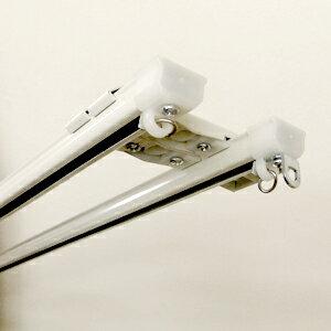 カーテンレールダブル伸縮式で『断熱タイプ』楽天最安挑戦の角型カーテンレール。