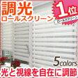 光を操る 調光ロールスクリーン ■調光 ロールカーテン オーダーサイズ対応 光や視線を自在に調節できる ロールスクリーン 全5色FN