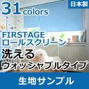 立川機工 FIRSTAGE ロールスクリーン ウォッシャブルタイプ生地 送料無料サンプル 5点まで注文可能