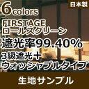 立川機工 FIRSTAGE ロールスクリーン 3級遮光ウォッシャブルタイプ 生地 送料無料サンプル 5点まで注文可能