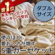 さらっと優しいガーゼの肌触り。国産のガーゼケットです。 【5重ガーゼ 日本製 寝具ダブル用】