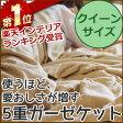 日本製寝具製造販売のファブリックプラスで ガーゼケットを♪ 贈り物【出産内祝い、お祝返しにも】夏の涼感 寝具 クールに最適